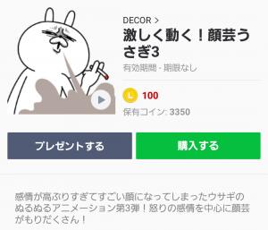 【人気スタンプ特集】激しく動く!顔芸うさぎ3 スタンプ (1)