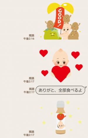 【隠し無料スタンプ】キユーピーとヤサイな仲間たち<第2弾> スタンプ(2016年12月04日まで) (7)