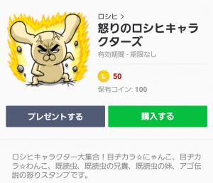 【人気スタンプ特集】怒りのロシヒキャラクターズ スタンプ (1)