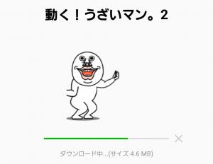 【人気スタンプ特集】動く!うざいマン。2 スタンプ (2)