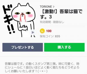 【人気スタンプ特集】【激動!】吾輩は猫です。3 スタンプ (1)