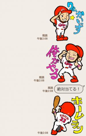 【人気スタンプ特集】CARP 菊池 涼介×勝ちグセ。 スタンプ (7)