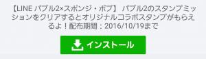 【限定無料スタンプ】LINE バブル2 x スポンジ・ボブ スタンプ(2016年10月19日まで) (1)