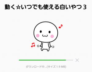 【人気スタンプ特集】動く☆いつでも使える白いやつ3 スタンプ (2)