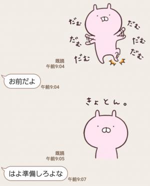 【人気スタンプ特集】うさまるの横のうさこちゃん スタンプ (6)