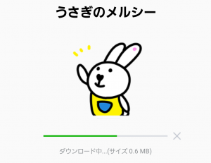 【人気スタンプ特集】うさぎのメルシー スタンプ (2)