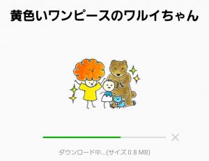【人気スタンプ特集】黄色いワンピースのワルイちゃん スタンプ (2)