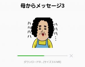 【人気スタンプ特集】母からメッセージ3 スタンプ (2)