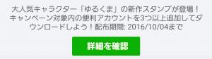 【限定無料スタンプ】ゆるくま x 便利アカウント スタンプ(2016年10月04日まで) (1)