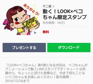 【隠し無料スタンプ】動く!LOOK×ペコちゃん限定スタンプ(2016年12月26日まで) (1)