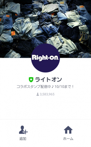 【限定無料スタンプ】ライトオン×ゆるうさぎ コラボスタンプ(2016年10月10日まで) (1)