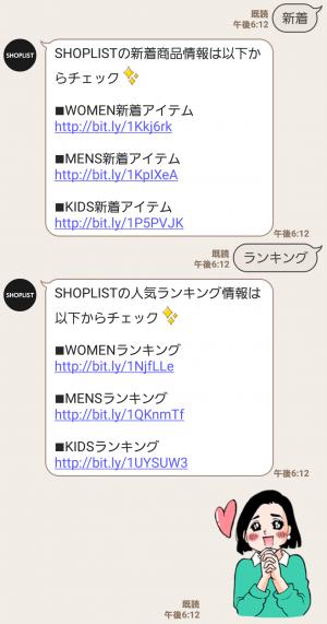 【隠し無料スタンプ】SHOPLIST×うるせぇトリ!! スタンプ(2016年12月08日まで) (5)