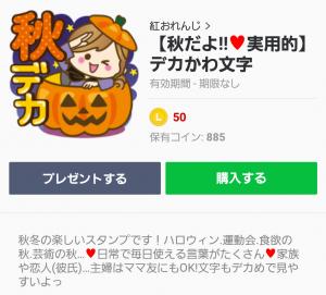 【人気スタンプ特集】【秋だよ!!♥実用的】デカかわ文字 スタンプ (1)