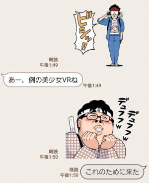 【人気スタンプ特集】動く!オタクなやつら☆序 スタンプ (5)