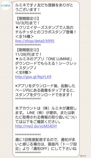 【隠し無料スタンプ】【限定】ルミネのアプリ×チルチッタ スタンプ(2016年11月28日まで) (3)