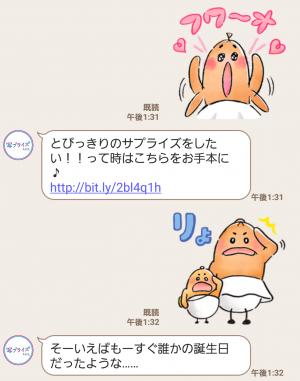 【限定無料スタンプ】広瀬すず×写プライズスタンプ(2016年09月26日まで) (5)