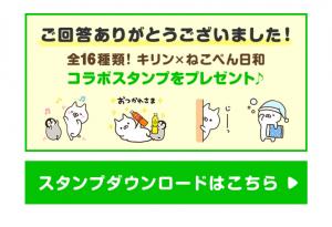 【限定無料スタンプ】キリン×ねこぺん日和 コラボスタンプ(2016年10月10日まで) (3)