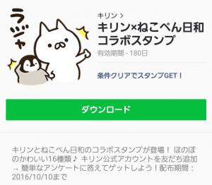 【限定無料スタンプ】キリン×ねこぺん日和 コラボスタンプ(2016年10月10日まで) (4)