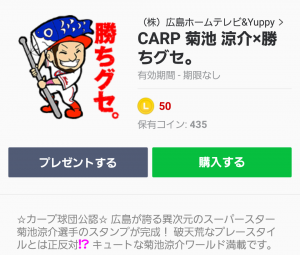 【人気スタンプ特集】CARP 菊池 涼介×勝ちグセ。 スタンプ (1)