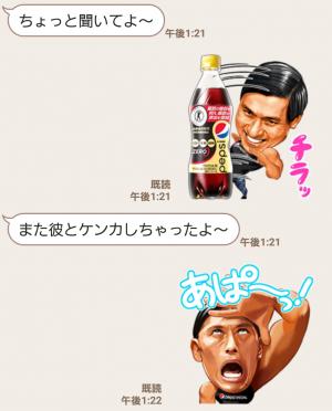 【隠し無料スタンプ】第2弾!ペプシスペシャル×春日 スタンプ(2016年11月25日まで) (3)
