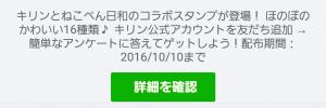 【限定無料スタンプ】キリン×ねこぺん日和 コラボスタンプ(2016年10月10日まで) (1)