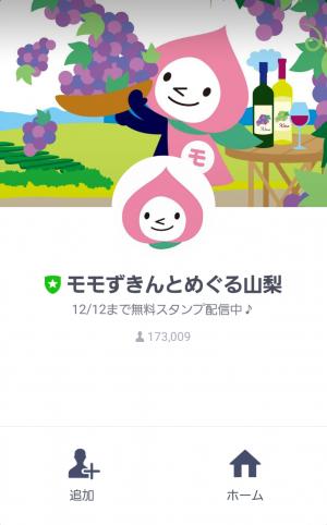 【隠し無料スタンプ】モモずきん スタンプ(2016年12月12日まで) (1)