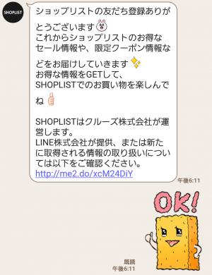 【隠し無料スタンプ】SHOPLIST×うるせぇトリ!! スタンプ(2016年12月08日まで) (3)