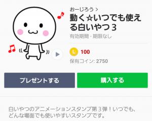 【人気スタンプ特集】動く☆いつでも使える白いやつ3 スタンプ (1)