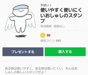 【人気スタンプ特集】使いやすく使いにくいおしゅしのスタンプ (1)