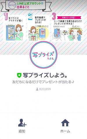 【限定無料スタンプ】広瀬すず×写プライズスタンプ(2016年09月26日まで) (1)