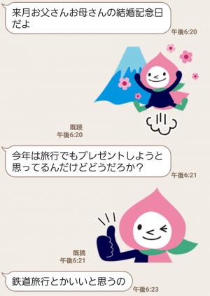 【隠し無料スタンプ】モモずきん スタンプ(2016年12月12日まで) (5)
