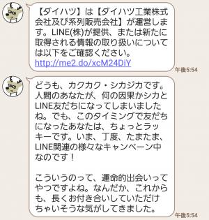 【限定無料スタンプ】ムーヴ キャンバス×かまってウサちゃん スタンプ(2016年10月10日まで) (3)