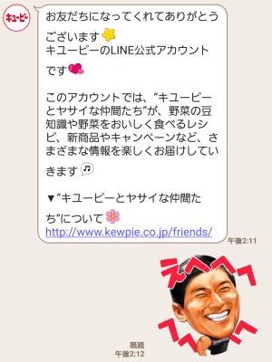 【隠し無料スタンプ】キユーピーとヤサイな仲間たち<第2弾> スタンプ(2016年12月04日まで) (3)
