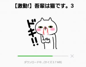 【人気スタンプ特集】【激動!】吾輩は猫です。3 スタンプ (2)