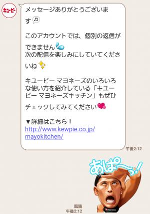 【隠し無料スタンプ】キユーピーとヤサイな仲間たち<第2弾> スタンプ(2016年12月04日まで) (4)