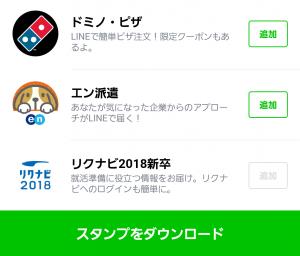 【限定無料スタンプ】ゆるくま x 便利アカウント スタンプ(2016年10月04日まで) (5)