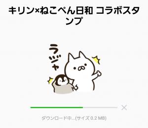 【限定無料スタンプ】キリン×ねこぺん日和 コラボスタンプ(2016年10月10日まで) (5)