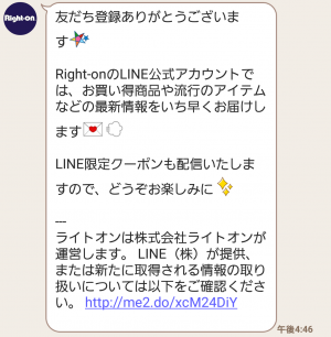 【限定無料スタンプ】ライトオン×ゆるうさぎ コラボスタンプ(2016年10月10日まで) (3)