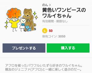【人気スタンプ特集】黄色いワンピースのワルイちゃん スタンプ (1)