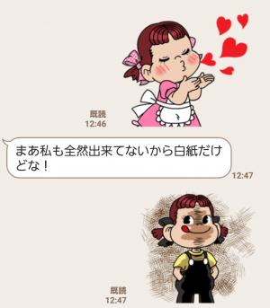 【隠し無料スタンプ】動く!LOOK×ペコちゃん限定スタンプ(2016年12月26日まで) (5)