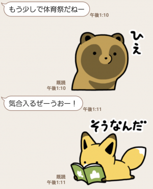 【人気スタンプ特集】タヌキとキツネ2 スタンプ (3)