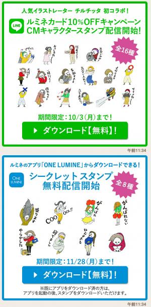 【隠し無料スタンプ】【限定】ルミネのアプリ×チルチッタ スタンプ(2016年11月28日まで) (4)
