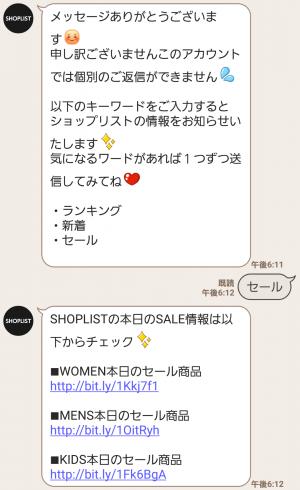 【隠し無料スタンプ】SHOPLIST×うるせぇトリ!! スタンプ(2016年12月08日まで) (4)