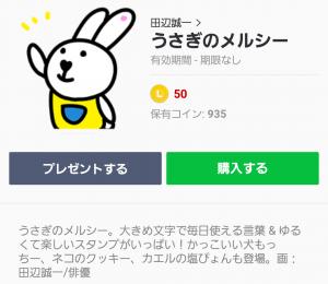 【人気スタンプ特集】うさぎのメルシー スタンプ (1)