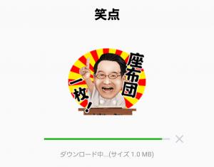 【公式スタンプ】笑点 スタンプ (2)