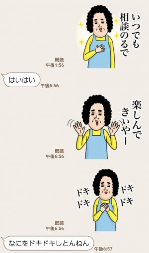 【人気スタンプ特集】母からメッセージ3 スタンプ (7)