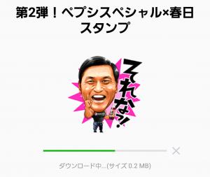 【隠し無料スタンプ】第2弾!ペプシスペシャル×春日 スタンプ(2016年11月25日まで) (2)