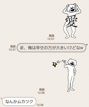 【人気スタンプ特集】けたたましく動くクマ スタンプ (7)