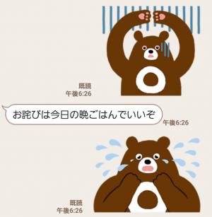 【隠し無料スタンプ】ひとのわグマ スタンプ(2017年02月15日まで) (6)