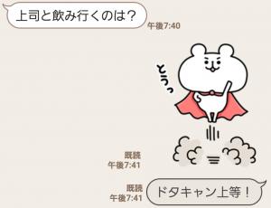 【限定無料スタンプ】ゆるくま x 便利アカウント スタンプ(2016年10月04日まで) (13)